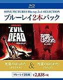 ブルーレイ2枚パック  死霊のはらわた(2013)/死霊のはらわた(1983) [Blu-ray]