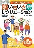 DVD シナプソロジーで高齢者はつらつ! 脳いきいきレクリエーション