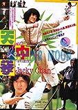 【映画チラシ】天中拳・カンニングモンキー/伊賀野カバ丸//ジャッキー・チェン