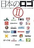 日本のロゴ 2