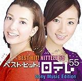 ベスト・ヒット!日テレ55 ソニー・ミュージックエディション - ARRAY(0xac8ebe8)