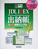 JDL IBEX出納帳4で簡単経理マニュアル (完璧マスターシリーズ)