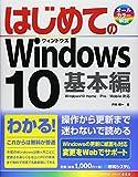 はじめてのWindows10基本編 (BASIC MASTER SERIES)