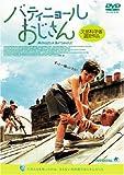バティニョールおじさん [DVD] 北野義則ヨーロッパ映画ソムリエのベスト2003第10位 2003年ヨーロッパ映画BEST10