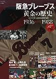 阪急ブレーブス黄金の歴史 永久保存版―1936-1988 よみがえる勇者の記憶 (B・B MOOK 750 スポーツシリーズ NO. 621)