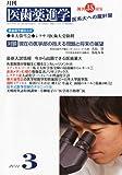 医歯薬進学 2011年 03月号 [雑誌]