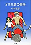 オヨヨ島の冒険 (角川文庫―リバイバルコレクション)