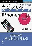 みおふぉん公式ガイド iPhone編 改訂新版 (NextPublishing)