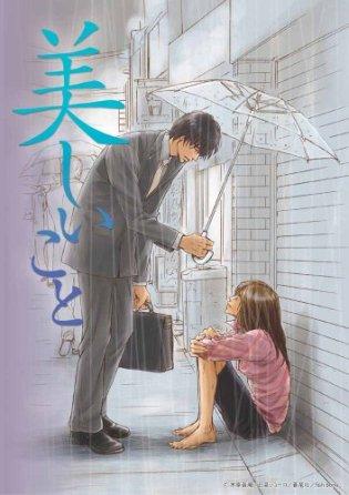 美しいこと [DVD]