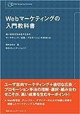 Webマーケティングの入門教科書―高い成果を生み出すためのマーケティング/広告/プロモーションの手法とは (Web Designing Standards)
