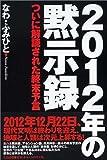 2012年の黙示録―ついに解読された終末予言 [単行本] / なわ ふみひと (著); たま出版 (刊)