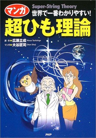 Paling mudah untuk faham di dunia! Manga Super string theory