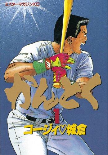 かんとく(1) (モーニングコミックス)