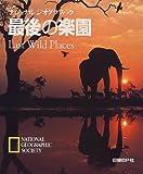 最後の楽園―ナショナルジオグラフィック (ナショナル・ジオグラフィック)