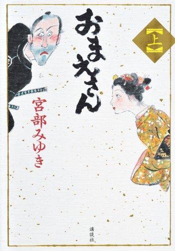 宮部みゆき 時代小説 ぼんくらシリーズ