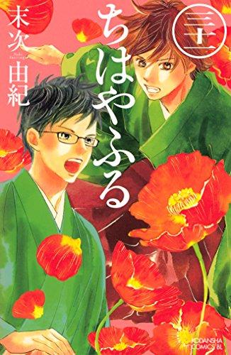 ちはやふる(31) (BE・LOVEコミックス)