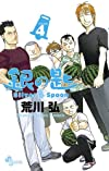 銀の匙 Silver Spoon 4 (少年サンデーコミックス)