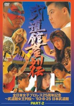 武道館女王列伝 part2 [DVD]