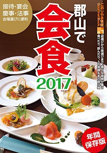 郡山で会食 2017 こおりやま情報別冊 人気グルメBOOKシリーズ 51Gx8 2B17gML