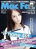 Mac Fan (マックファン) 2011年 12月号 [雑誌]