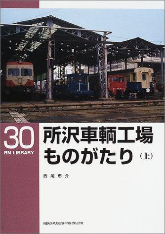 所沢車輌工場ものがたり〈上〉 (RM LIBRARY (30))
