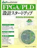 FPGA/PLD設計スタートアップ〈2005/2006年版〉 (デザインウェーブムック)