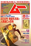 ムー 2012年 01月号 [雑誌]