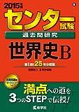 センター試験過去問研究 世界史B (2015年版 センター赤本シリーズ)