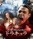 ダリオ・アルジェントのドラキュラ [Blu-ray]