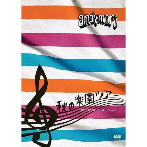 秋の楽園ツアー 2011.10.07 Studio Coast [DVD]をAmazonでチェック!