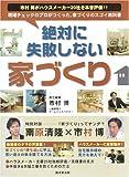 絶対に失敗しない家づくり―現場チェックのプロがつくった、家づくりのスゴイ教科書 (広済堂ベストムック (83号))
