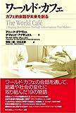 ワールド・カフェ~カフェ的会話が未来を創る~