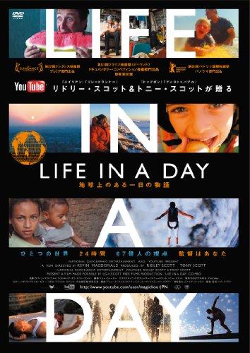 LIFE IN A DAY 地球上のある一日の物語 [DVD]