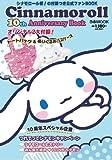 Cinnamoroll 10th Anniversary Book (ぴあMOOK)