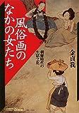 風俗画のなかの女たち―朝鮮時代の生活文化 (神奈川大学21世紀COE研究成果叢書神奈川大学評論ブックレット)