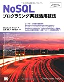 NoSQLプログラミング実践活用技法 (Programmer's SELECTION)