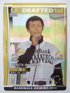 BBH2010 DR今宮 健太(ソフトバンク)