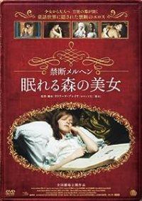 禁断メルヘン 眠れる森の美女 -LA BELLE ENDORMIE / THE SLEEPING BEAUTY-