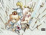英雄*戦姫 ビジュアルファンブック【書籍】  ※こちらの商品にCD-ROMは付きません