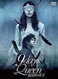 9days Queen~九日間の女王~ [DVD]