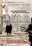 誰がため [DVD] 北野義則ヨーロッパ映画ソムリエのベスト2009第8位