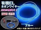 光るカラーモール!有機ELネオンワイヤー 3m【青】 点灯・点滅機能付
