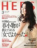 HERS (ハーズ) 2013年 03月号 [雑誌]