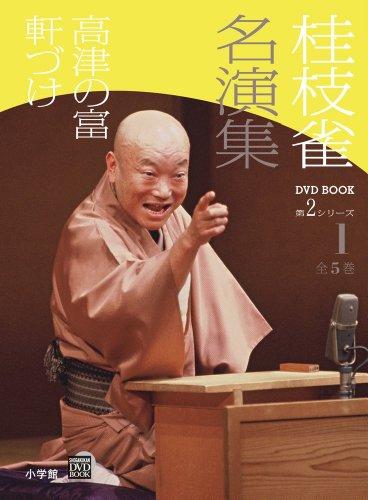 桂枝雀 名演集 第2シリーズ 第1巻 高津の富 軒づけ (小学館DVD BOOK)