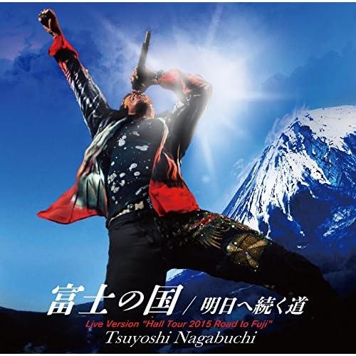 富士の国(CD+DVD)をAmazonでチェック!
