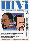 HiVi ( ハイヴィ ) 2010年 03月号 [雑誌]