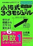 小河式3・3モジュール小学6年生算数1 比・速さ・比例と反比例 (未来を創造する学力シリーズ)