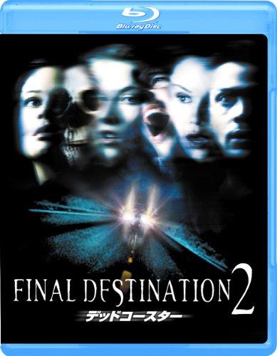 デッドコースター [Blu-ray]