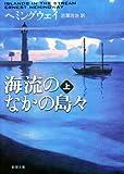 海流のなかの島々 上 (新潮文庫 ヘ 2-8)