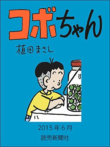 コボちゃん 2015年6月 (読売ebooks)